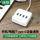綠聯usb3.0擴展器集分線器延長筆記本電腦高速一拖四多口type-c拓展塢 智慧 618狂歡