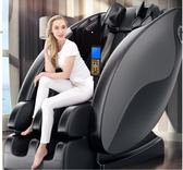 本博4d電動按摩椅全自動家用小型太空艙全身多功能老人按摩器     名購居家