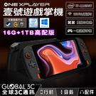 壹號本 ONEX Player 16GB+1TB 高配版 WIN10系統 i7處理器 騰訊 Steam 遊戲機 小筆電