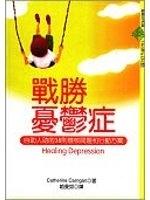 二手書博民逛書店《戰勝憂鬱症》 R2Y ISBN:9573243695│C.Ca