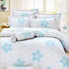 【Jenny Silk名床】花漾曲線(藍).100%純棉.特大雙人兩用鋪棉被套.全程臺灣製造