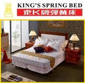 老K牌彈簧床-硬式系列-雙人床墊-5*6.2(免運費/刷卡分期0利率/來訊再給優惠)