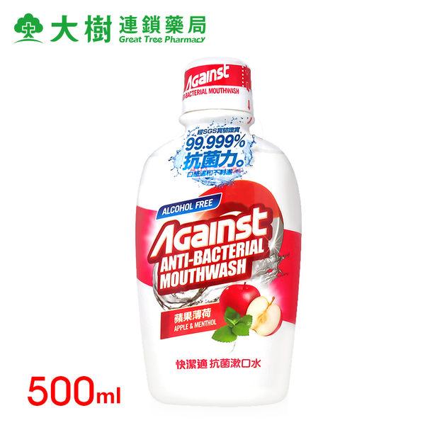 快潔適-抗菌漱口水蘋果薄荷-500ml 大樹