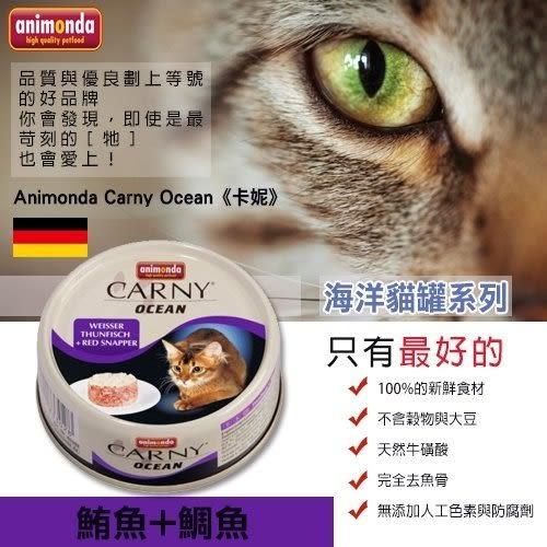 *KING WANG*【單罐】德國進口ANIMONDA-CARNY《卡妮》 鮪魚+鯛魚-海洋主食貓罐80克