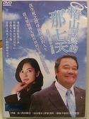 挖寶二手片-0B03-478-正版DVD-電影【椿山課長的那七天】-西田敏行 伊東美咲(直購價)