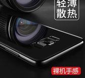三星s8手機殼s8plus保護套galaxy硬殼防摔s8 薄S9edge透明