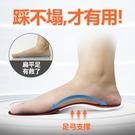 扁平足矯正鞋墊足弓墊塌陷支撐兒童足外翻偏平足矯正器神器專用鞋寶貝計畫 上新