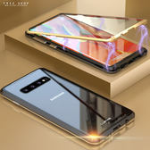 Free Shop 三星 SAMSUNG S10/NOTE9/NOTE8/S9/S8 金屬磁吸邊框雙面鋼化玻璃手機殼【QAGW32032】