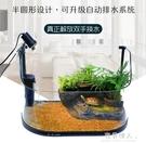 烏龜缸帶曬台玻璃弧形龜缸烏龜別墅養龜的專用缸家用生態水陸缸 完美YXS