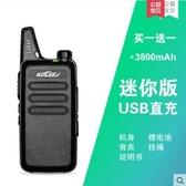 一對價】科立捷迷你對講機講機無線USB小型手持戶外大功率器工地 MKS交換禮物