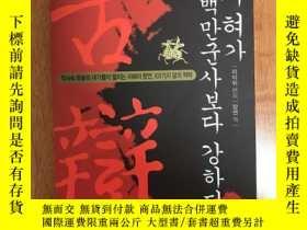二手書博民逛書店세치혀가罕見백만군사보다 강하다Y378887 장연 김영사 出版2004