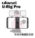 【EC數位】Ulanzi U-Rig Pro 手持手機攝影支架 跟拍套件 穩定器 手機提籠 擴充支架 直播