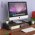 顯示器電腦增高架辦公室電腦架子增高底座桌面鍵盤整理收納置物架wl10399[黑色妹妹]