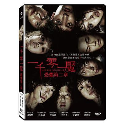 一千零一魘恐懼第二章DVD 朴誠雄/李世英