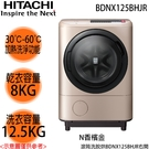 【HITACHI日立】12.5KG日本原裝溫水擺動式飛瀑洗脫烘滾筒洗衣機 BDNX125BHJR (右開) 免運費 送基本安裝