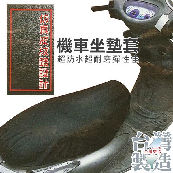 台灣製造 防水耐磨皮革機車坐墊套 一入 大小可選 仿真皮【小紅帽美妝】
