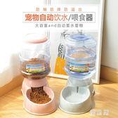 寵物飲水器自動喂食器喂水盆小狗狗貓咪飲水機泰迪狗碗用品喝水器 QG5495『優童屋』