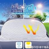 汽車防曬隔熱遮陽擋前擋風玻璃太陽擋板車用前檔遮光布風擋外置 (橙子精品)
