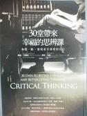 【書寶二手書T6/哲學_KDI】30堂帶來幸福的思辨課_琳達.艾爾德、理察.保羅