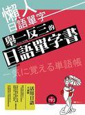 (二手書)懶人日語單字:舉一反三的日語單字書
