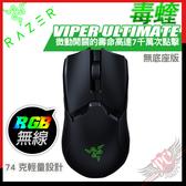 [ PCPARTY ] 雷蛇 RAZER VIPER ULTIMATE 毒蝰終極版 無線滑鼠 無充電座版