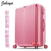 【禾雅時尚】銀河之戀 28吋 ABS+PC繽紛行李箱 多色 多尺寸可選