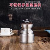 不銹鋼磨豆機 咖啡豆磨 手搖黑胡椒研磨器 手磨胡椒粒 可水洗手動   LannaS
