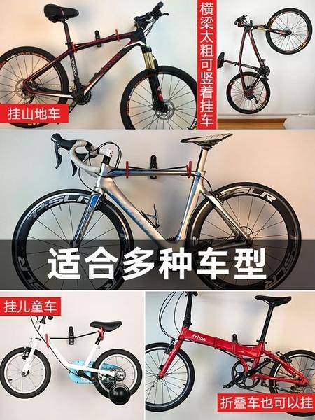 自行車掛架墻壁家用山地車墻上掛鉤單車公路車停車架子室內展示架 瑪麗蘇DF