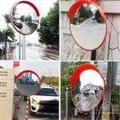 交通安全反光鏡道路拐角鏡公路彎道鏡球面鏡大凸鏡廣角鏡室外 WD小時光生活館