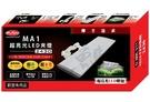 MR.AQUA 水族先生 MA1超亮光LED夾燈 【24-30cm適用】 型號2430