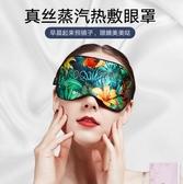 蒸汽眼罩usb充電發熱加熱眼罩真絲熱敷