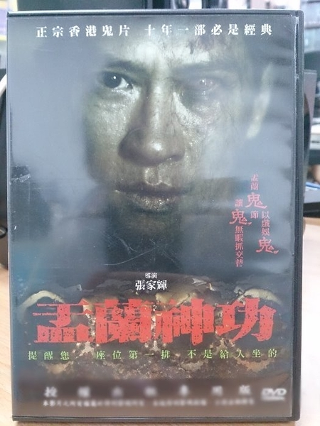 挖寶二手片-Y79-001-正版DVD-華語【盂蘭神功】-劉心悠 張家輝 吳家麗