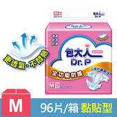 包大人 成人紙尿褲-全功能防護 M號 (16片x6包/箱)