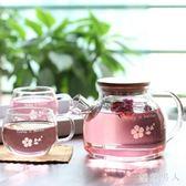 茶壺耐熱玻璃茶具耐高溫泡茶壺花茶壺過濾家用燒水壺套裝 LN2501 【極致男人】