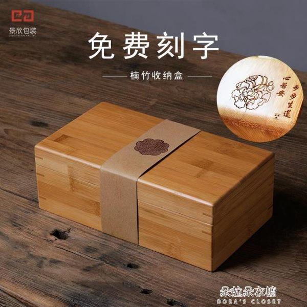 首飾盒首飾收納盒實木簡約木頭盒子竹盒禮盒定做  朵拉朵衣櫥