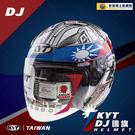 [中壢安信]KYT DJ 國旗2 台灣 ...