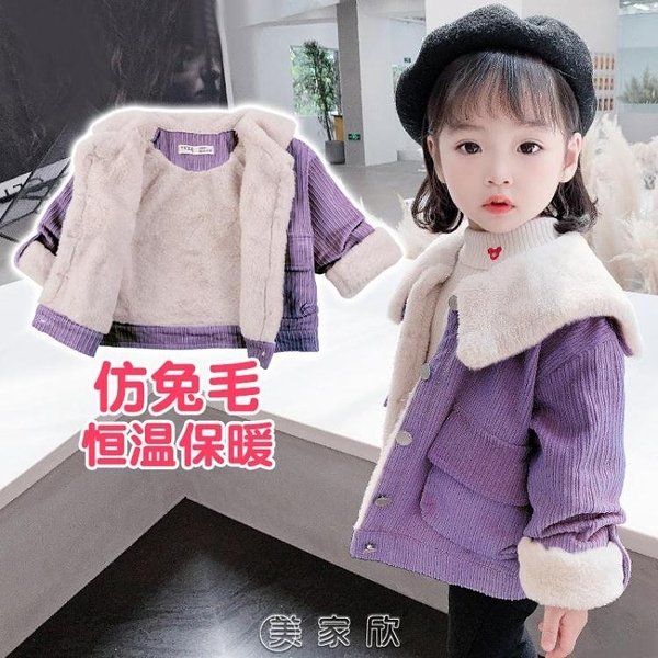女童外套秋冬2020年新款加絨兒童冬季童裝網紅女寶寶冬裝加厚洋氣 【新年禮物】