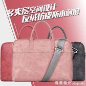 MacBook筆記本筆電包蘋果戴爾14吋單肩包手提包男女 瑪麗蓮安