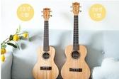 桃子ukulele初學者UMA尤克麗麗26寸YYP 【傑克型男館】