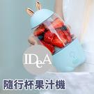 IDEA 隨身果汁杯 電動果汁機 充電式 副食品調理機 戶外 露營 飲料杯 果汁 水果 隨行杯 綠拿鐵