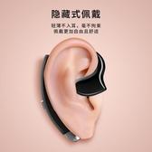 無線藍牙耳機單耳商務耳塞骨傳導運動開車通話掛耳式超長待機續航☌zakka