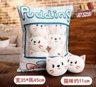 【單一款】整袋布丁貓抱枕 糖果包裝貓咪玩...