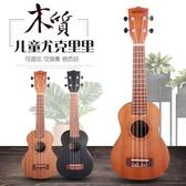 吉他 尤克里里初學者兒童入門小吉他可彈奏木質樂器男女孩21寸烏克麗麗 莎瓦迪卡