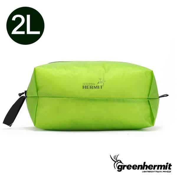 GREEN HERMIT 蜂鳥 UITRALIGHT超輕防潑水收納袋 金剛綠 OD-3202 旅遊│露營│度假