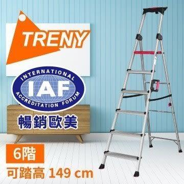 [家事達]TRENY- 8118  IAF認證 七階鋁製工作梯 荷重150公斤 限大里區自取