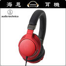 【海恩特價 ing】日本鐵三角 ATH-AR5 便攜型耳罩式耳機 紅色 公司貨保固