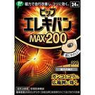 【日本原裝】易力氣磁力貼 200(24粒...