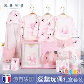新生兒禮盒套裝出初生嬰兒衣服棉質男女寶寶母嬰用品滿月禮物秋冬 XW