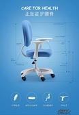 學習椅 學習椅子家用寫字椅小學生坐姿升降凳可調節靠背書桌座椅 【全館免運】