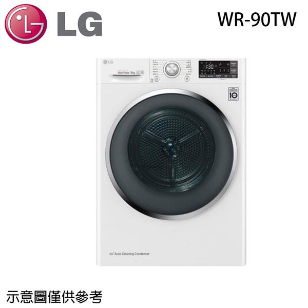 原廠好禮送★【LG樂金】19公斤 免曬衣乾衣機 WR-90TW